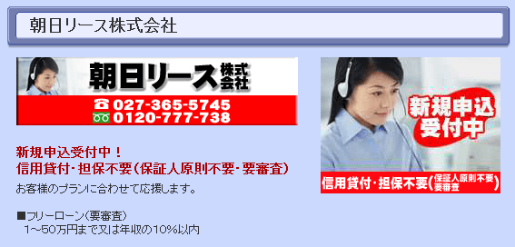 朝日リース株式会社