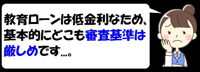 教育ローン審査甘い