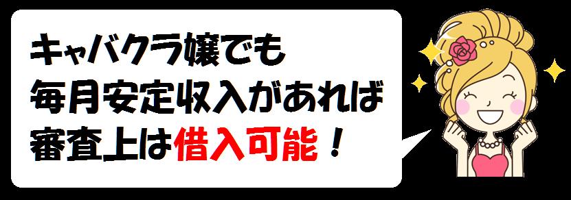 キャバ嬢審査