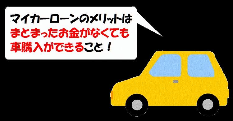自動車ローンのメリットやデメリット