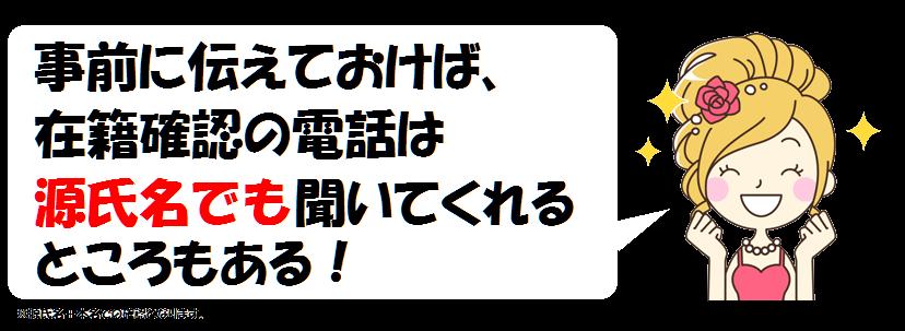 キャバ嬢・源氏名での在籍確認