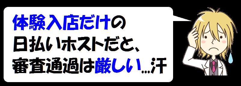 ホスト・体験入店