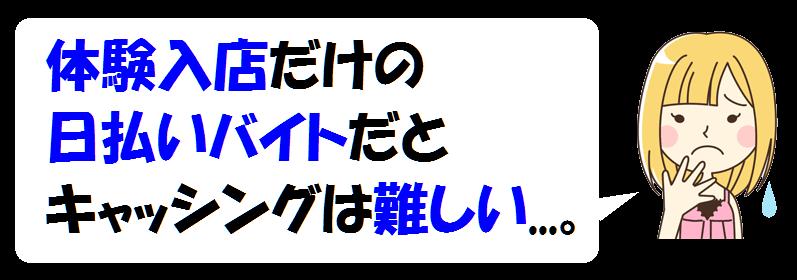 風俗嬢・体験入店