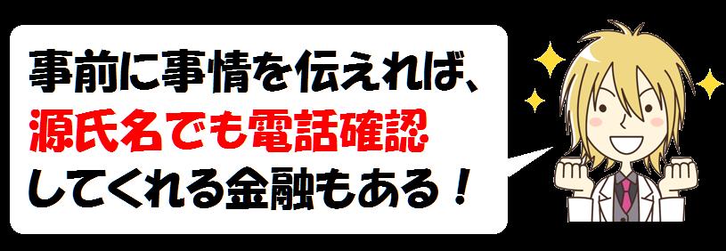ホスト・源氏名での在籍確認