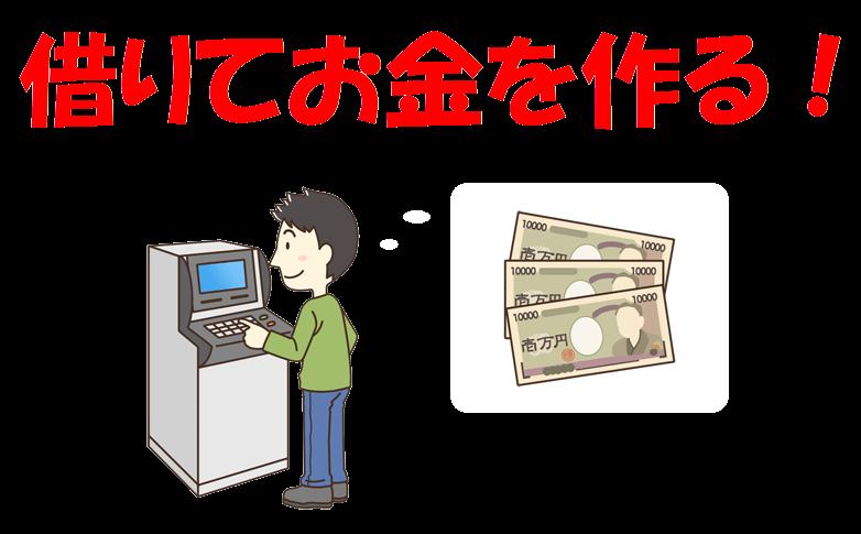 借りてお金を作る