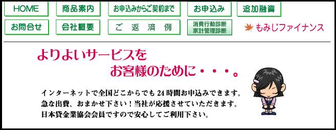 広島・中小消費者金融
