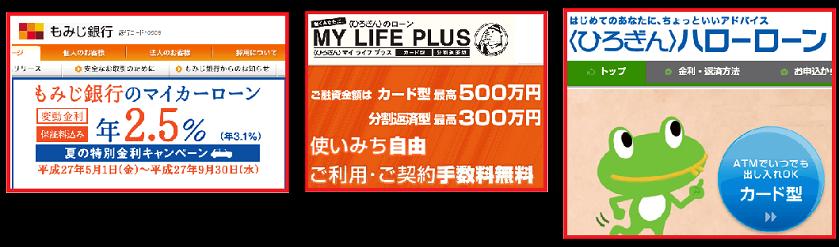 広島・銀行系カードローン