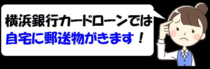 横浜銀行カードローンの郵送物