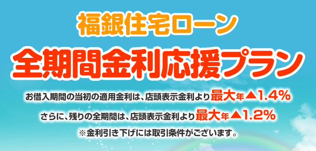 福銀住宅ローン