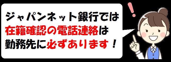 ジャパンネット銀行の在籍確認について