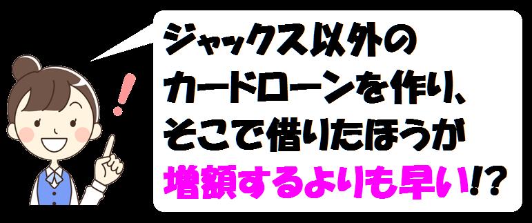 ジャックスカードローン・増額