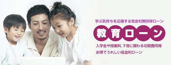 関西アーバン教育ローン