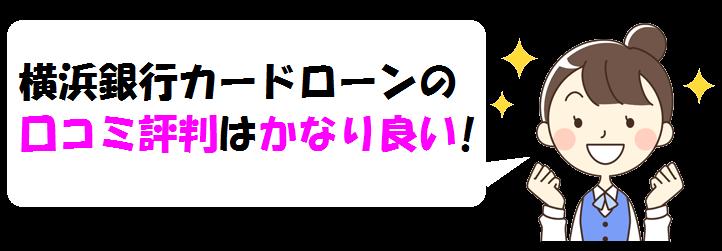 横浜銀行カードローンの口コミ