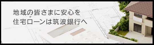 筑波銀行住宅ローン