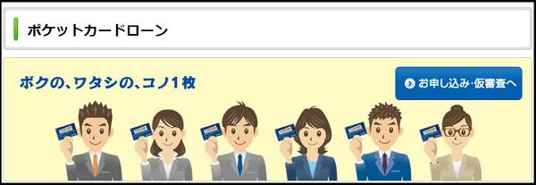 筑波銀行ポケットカードローン