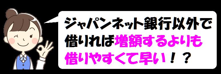 ジャパンネット銀行・増額