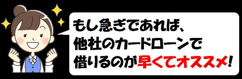 宮銀行系カードローンカードローン・増額2