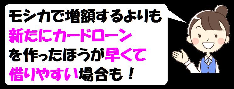 あしぎんモシカ・増額