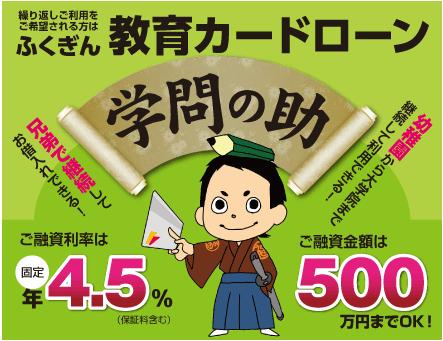 福島銀行・教育カードローン学問の助