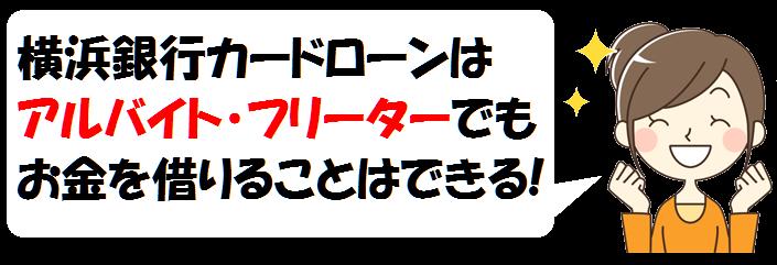 横浜銀行カードローンでアルバイトやフリーター