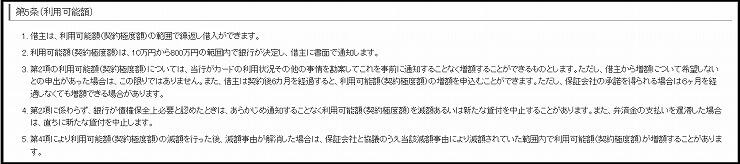 岩手銀行エルパス増額