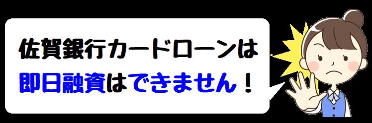 佐賀銀行カードローンで即日融資はできない