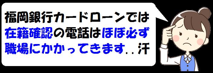 福岡銀行カードローンの在籍確認の電話