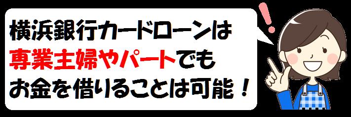 横浜銀行カードローンで専業主婦やパート