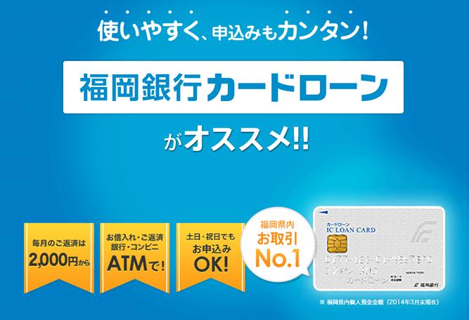 福岡銀行カードローンの特徴