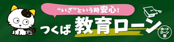 筑波銀行教育ローン