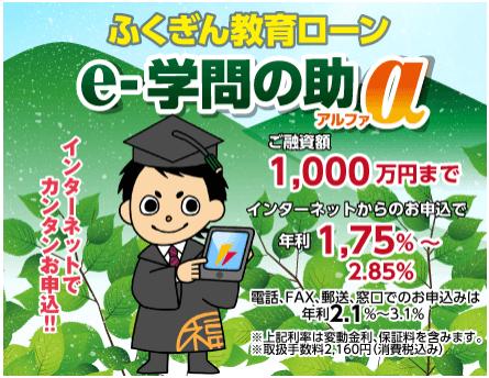 福島銀行e-学問の助α