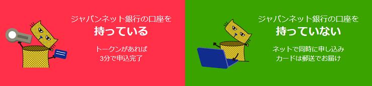 ジャパンネット銀行キャッシングの申込方法