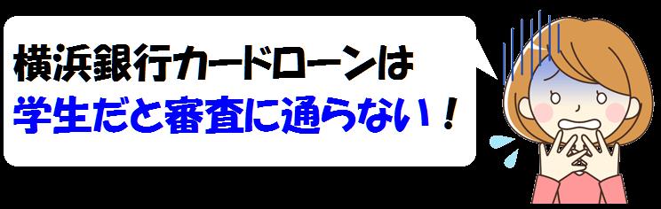 横浜銀行カードローンは学生は借りれない