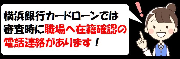 横浜銀行カードローンの在籍確認