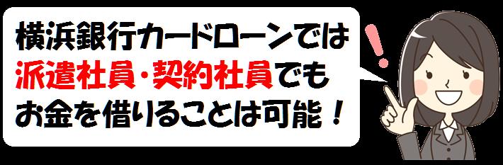 横浜銀行カードローンで派遣・契約社員
