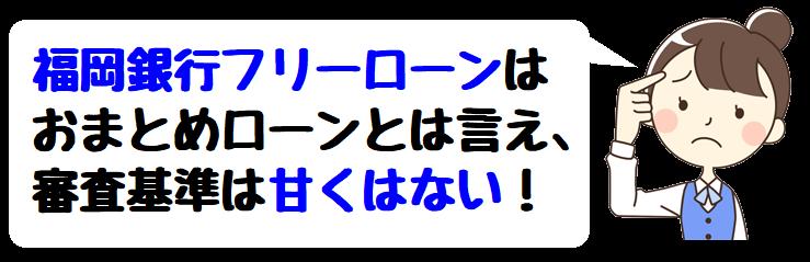 福岡銀行フリーローン・ナイスカバーの審査基準