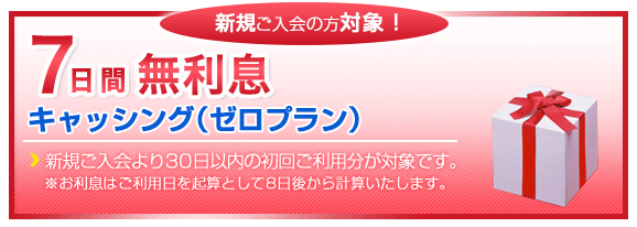 7日間無利息キャッシング・ゼロプラン