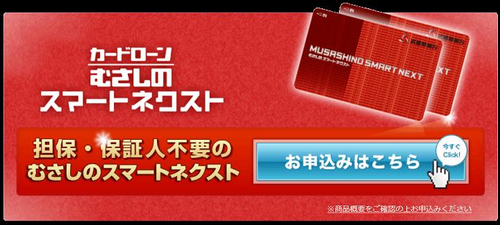 武蔵野銀行カードローン