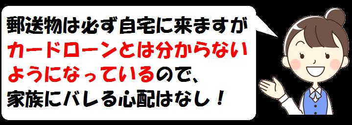 福岡銀行カードローンの郵送物