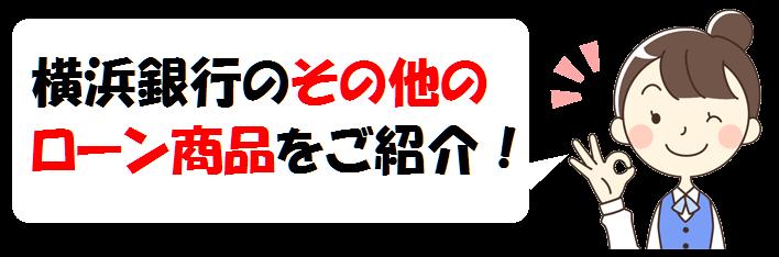 横浜銀行の他のローン商品