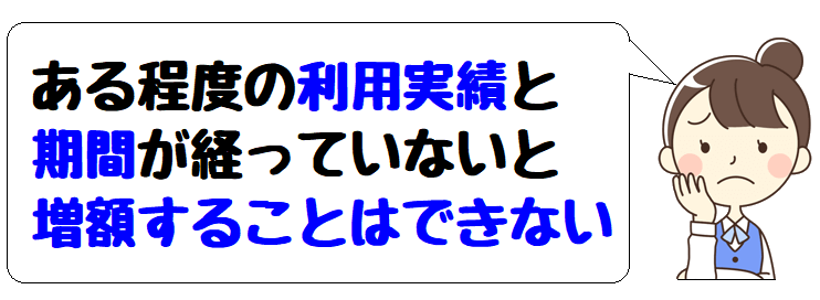 佐賀銀行カードローンですぐに増額はできない