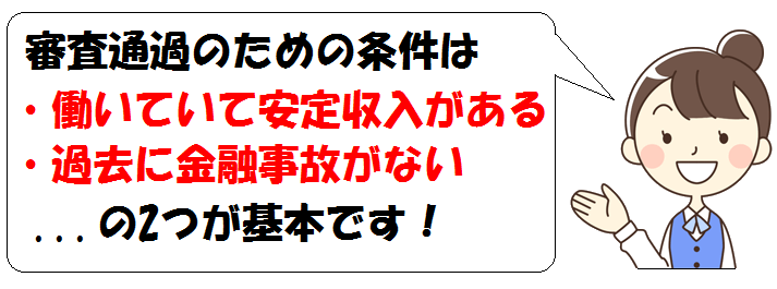 福岡銀行カードローンの審査通過の条件