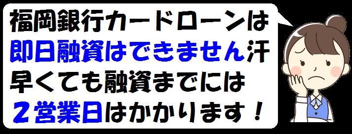 福岡銀行カードローンの即日融資