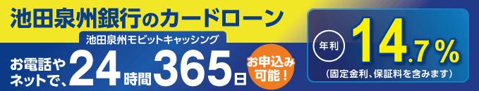 池田泉州モビットキャッシング
