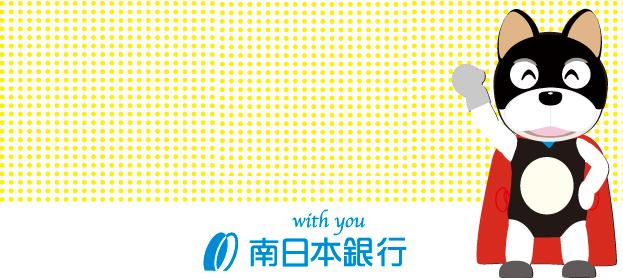 南日本銀行カードローン・ワッゼカ