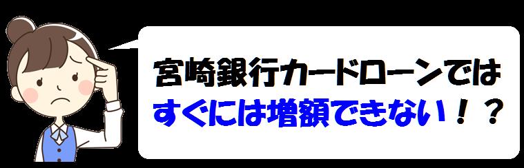 宮銀行系カードローンカードローン・増額1