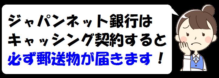 ジャパンネット銀行は郵送物は必ず来る