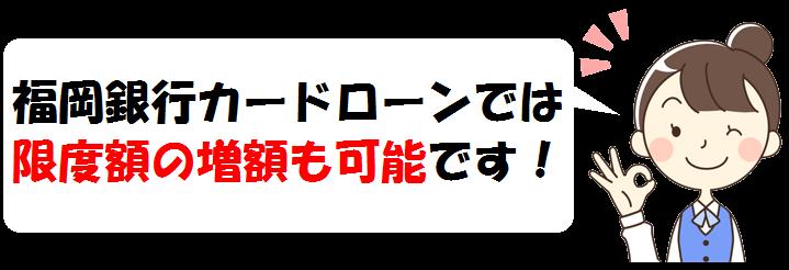 福岡銀行カードローンで増額
