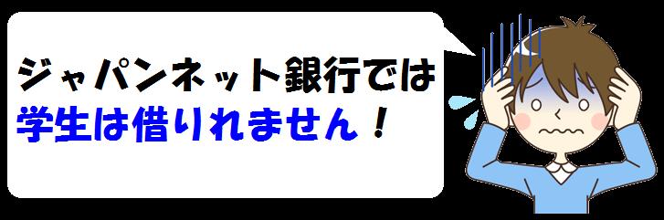 学生はジャパンネット銀行でキャッシングできない