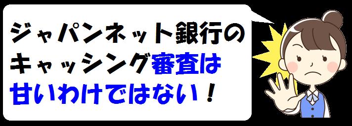 ジャパンネット銀行の審査は甘くはない